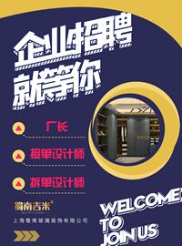 上海蜀南玻璃装饰